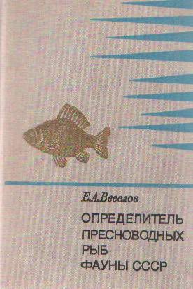 Fishes of Rivers and Lakes of the USSR.